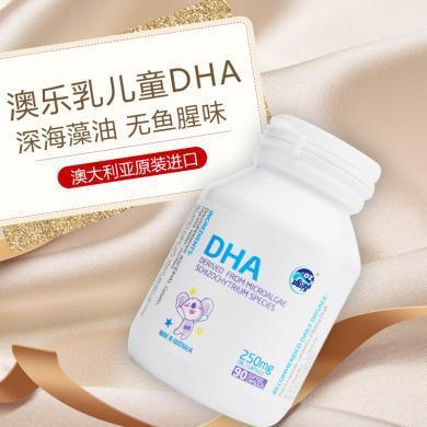 澳洲进口澳乐乳儿童DHA(深海裂壶藻提取)90粒(澳洲最大制药生产企业出品)顺丰直邮