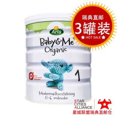 【支持购物卡】3罐*丹麦Arla阿拉百年有机欧美TOP标准婴幼儿宝宝奶粉1段(0-6个月以上)600g /罐*3 瑞典空运直邮