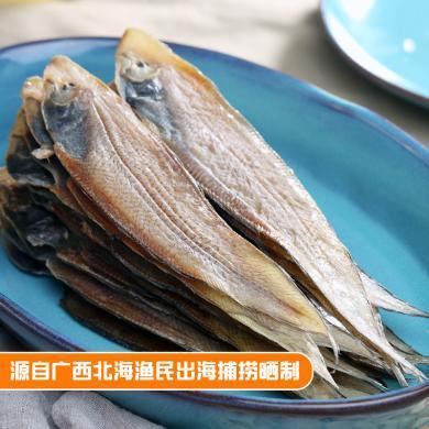 北海中号龙利鱼干500g咸鱼干小鱼干货下饭油炸清蒸推荐约22-30条 gx17