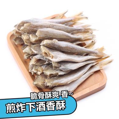 北海红娘鱼干500g去头小咸鱼干货六角头海鲜水产小鱼干 gx18