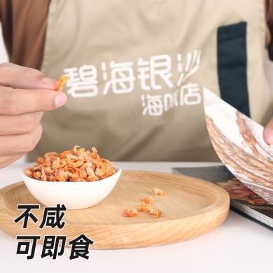 野生小虾米500g淡干金钩宝宝煮粥煲汤海米北海开洋干货 gx10