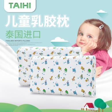 【支持购物卡】泰嗨(TAIHI)天然乳胶枕头儿童乳胶枕泰国原装进口天然乳胶枕头学生枕护枕芯带枕套 国内发货