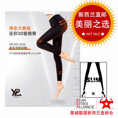 【支持購物卡】1件 澳洲YPL光速燃脂瘦身修身體型褲(3種款式,下單時請仔細哦 )新西蘭空運直郵