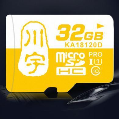 川宇 32G内存卡 90M/Stf卡 C10高速SD卡 手机卡TF卡 行车记录仪专用高速至尊存储卡