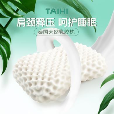 【抑菌防螨】【支持購物卡】泰嗨(TAIHI)泰國原裝進口乳膠枕頭美容按摩枕天然乳膠枕芯貼合頸椎曲線養生枕帶枕套