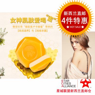 【支持購物卡】4個 新西蘭Parrs 帕氏蜂蜜蜂膠皂 140g(新西蘭麥盧卡蜂蜜蜂膠精華,滋潤不緊繃,生物抗菌素美背美肌 )新西蘭空運直郵
