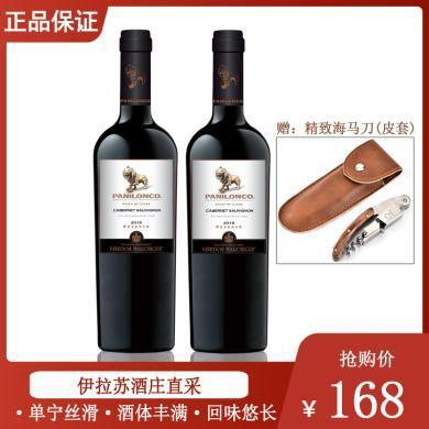 紅酒酒莊直供 智利雄獅珍藏赤霞珠干紅葡萄酒 2018年 原裝原瓶進口 750ml*2 兩瓶裝【送開瓶器/海馬刀】