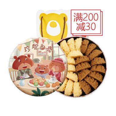 【顺丰空运】珍妮曲奇 双花双味小盒320g/盒 手工曲奇饼干点心年节送礼