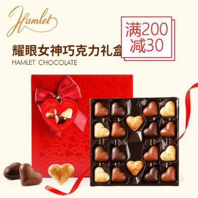 比利時進口 Hamlet榛子夾心什錦巧克力(紅色)250g 送女朋友禮物