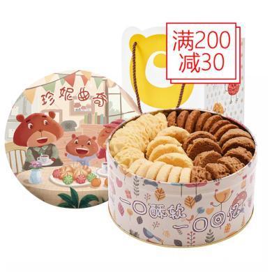 【顺丰空运】珍妮曲奇 手工曲奇饼干四味大双层640g/盒 年节送礼
