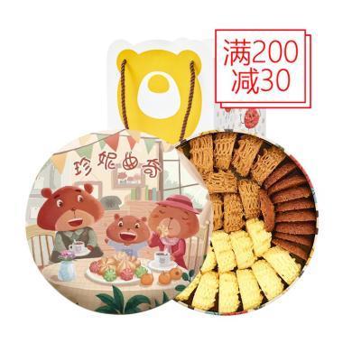 【顺丰空运】珍妮曲奇 四味小320g/盒 手工零食饼干年节送礼