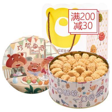 【顺丰空运】珍妮曲奇 原味大盒640g/盒 手工曲奇饼干糕点年节送礼