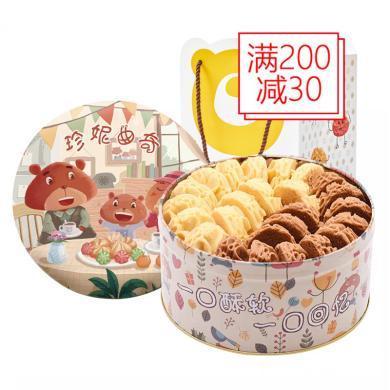 【顺丰空运】珍妮曲奇 双花双味大640g/盒 手工曲奇饼干糕点 年节送礼