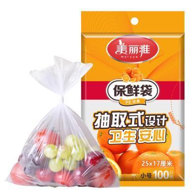 美丽雅(MARYYA)抽取式保鲜袋一次性PE食品袋
