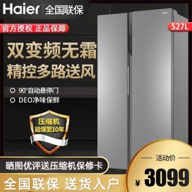 Haier/海爾冰箱對開門527升雙門 風冷無霜 薄電冰箱 箱體嵌入式大冰箱BCD-527WDPC 月光銀灰色