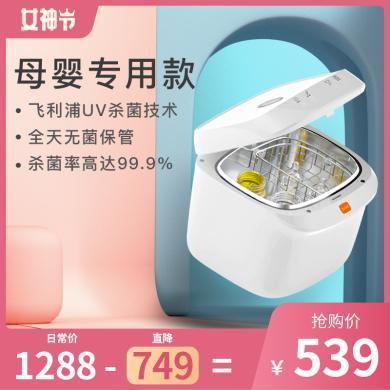 b&h瑞士寶琪UV紫外線消毒柜消毒鍋消毒烘干機寶寶奶瓶玩具餐具小衣物消毒殺菌(預防交叉感染)
