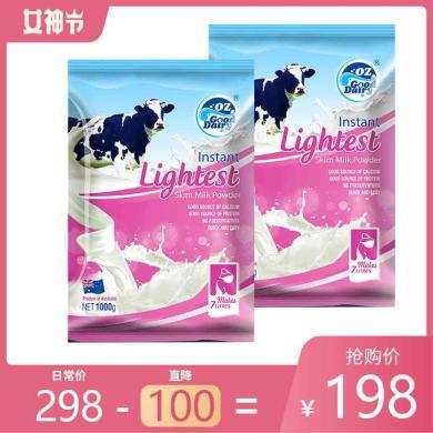 澳洲 澳樂乳脫脂奶粉1kg(2袋 )(澳洲最大制藥生產企業出品) 順豐直郵