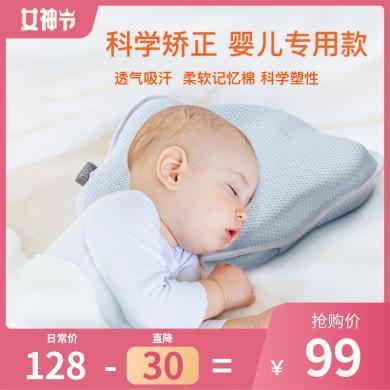 b&h瑞士宝琪婴儿定型枕纠正偏头头型矫正枕头新生儿宝宝正头防扁头0-1岁