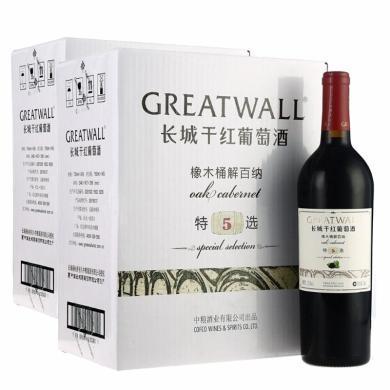 長城(GreatWall)紅酒 特選5年橡木桶解百納干紅葡萄酒 整箱裝 750ml*12瓶 兩箱裝