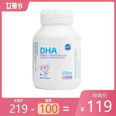 澳洲進口澳樂乳兒童DHA(深海裂壺藻提取)90粒(澳洲最大制藥生產企業出品)順豐直郵