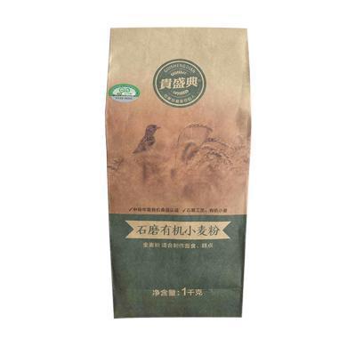 貴盛典有機石磨面粉小麥粉1kgX2包