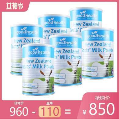 新西蘭Goodhealth好健康山羊奶粉400g/罐(6罐)整箱優惠兒童學生早餐奶孕婦女士老人    順豐直郵