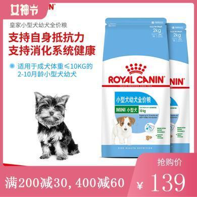 皇家狗糧MIJ31小型犬幼犬糧2kg泰迪比熊博美小狗通用型主糧