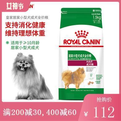 法國皇家狗糧居家小型犬成犬糧1.5kg成年狗主糧促進消化泰迪貴賓糧