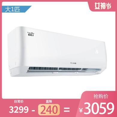 格力(GREE) 大1匹 变频 悦风II 壁挂式冷暖空调 KFR-26GW/(26564)FNhAa-A3(WIFI)
