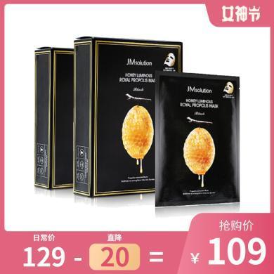 【支持購物卡】【2盒裝】韓國 JM 水光蜂蜜面膜貼蜂膠水潤滋養透瑩清透面膜10片/盒