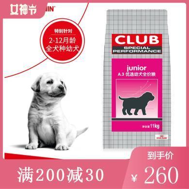 法國皇家狗糧A3幼犬糧11kg懷孕哺乳母犬小型犬主糧通用型