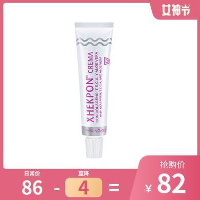 【支持購物卡】Xhekpon 天然膠原蛋白頸紋霜 緊致肌膚 孕婦可用  40ml/支【打造天鵝頸】