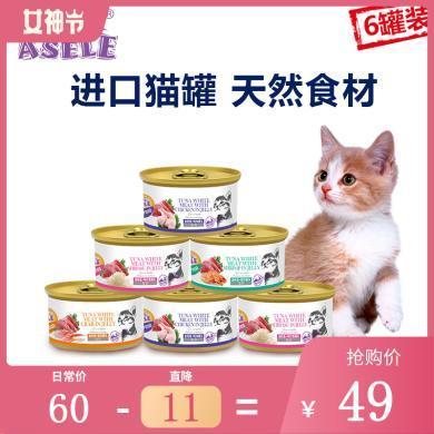 雅思樂貓罐頭泰國進口金槍魚80g*6罐 貓糧拌飯幼貓增肥補鈣