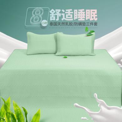【夏天必備】【抑菌率99%、防螨】【支持購物卡】泰嗨(TAIHI)天然乳膠涼席三件套軟席可折疊1.5/1.8米0.7公分淡綠色