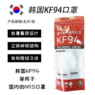 【支持购物卡】韩国 KF94标准防护口罩  KF94口罩 (一包5片)防范能力等同于N95