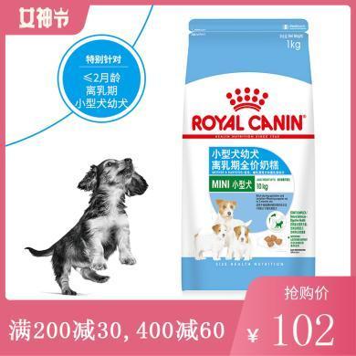 皇家狗糧MIS小型犬奶糕1kg狗狗主糧幼犬糧泰迪比熊柯基狗糧