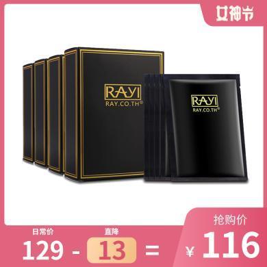 【支持購物卡】【4盒】芮一泰國RAYI黑金面膜 補水保濕收縮毛孔提亮膚色蠶絲官方面膜 10片/盒