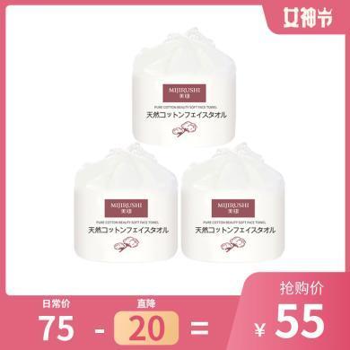 【支持购物卡】【3件装】日本MIJIRUSHI美印 洁面巾洗脸巾 婴儿可用 80片/卷*3