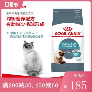 法國皇家貓糧IH34去毛球成貓糧2kg呵護腸胃去除毛球通用型貓糧