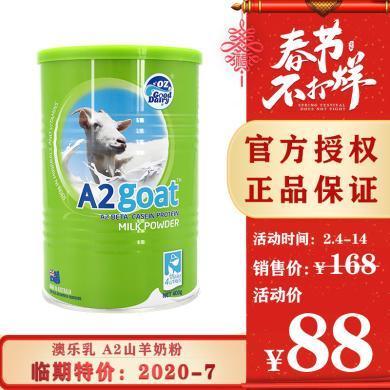 临期特价:2020年7月澳洲OZ Gooddairy澳乐乳A2山羊奶粉 400克/罐(澳洲最大制药生产企业出品)