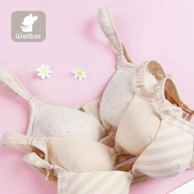 威尔贝鲁孕妇哺乳文胸聚拢防下垂无钢圈喂奶产后纯棉产妇彩棉文胸
