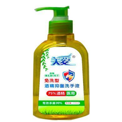 關愛維生素抑菌免洗洗手液75度酒精乙醇消毒液醫用防病毒330ml 1瓶裝