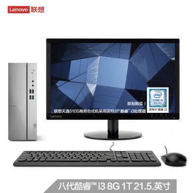 台式电脑 台式 台式机 商务 主机 联想 510S