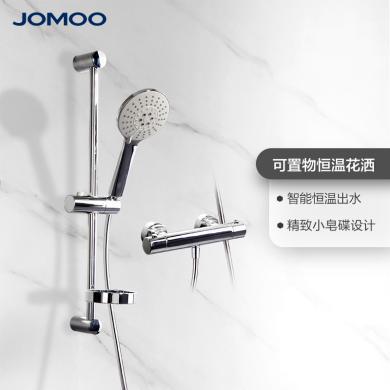 Jomoo九牧衛浴可升降淋浴花灑支架花灑套裝 恒溫花灑淋浴器