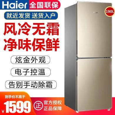 Haier/海爾冰箱190升冰箱雙門家用風冷無霜小型兩門電冰箱BCD-190WDPT