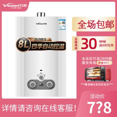 万和(Vanward) 8升强排式热水器  四季控温型 自带稳压 燃气热水器 JSQ16-8B-21