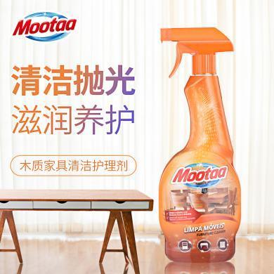 Mootaa進口家用木質家具清潔護理液去污防干裂清洗劑保養滋潤專用