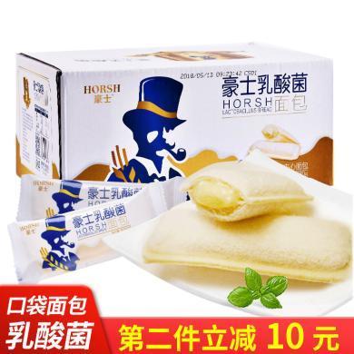 豪士乳酸菌小白酸奶口袋面包蛋糕點夾心吐司早餐680g整箱批發