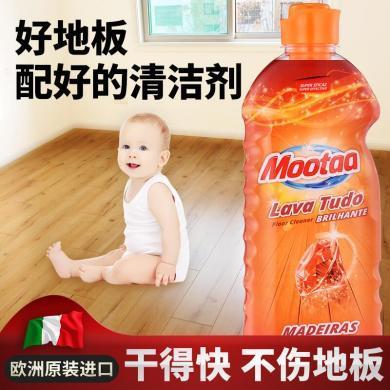 Mootaa木地板清潔劑強力去污防滑家用實木復合地板凈護理保養蠟液