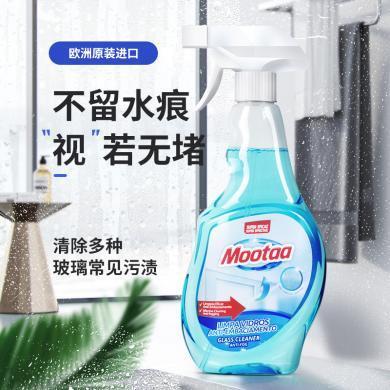 Mootaa玻璃清潔強力去污淋浴廚房車窗除水垢清洗劑家用大掃除神器